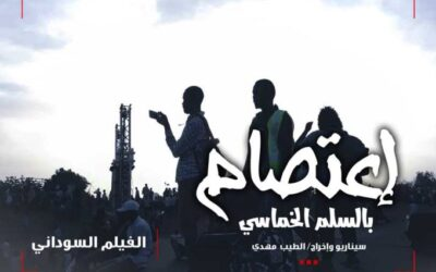 عرض فيلم إعتصام بالسلم الخماسي فى المسرح القومي