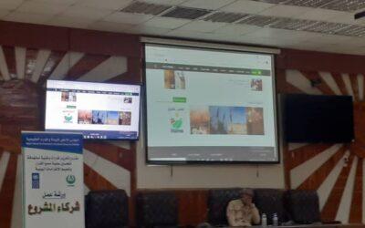 مجلس البيئة ينظم ورشة عمل شركاء البيئة