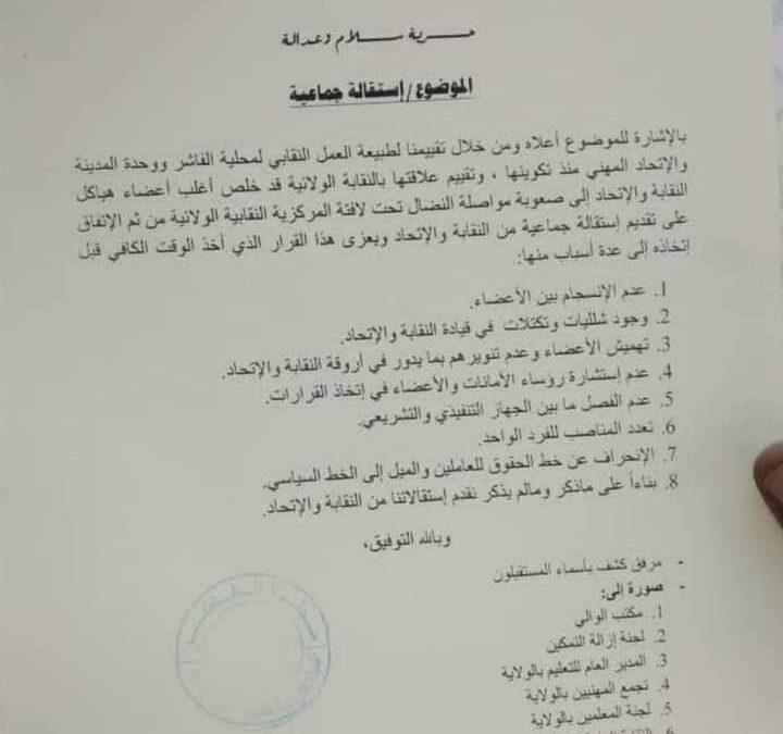 استقالة جماعية لنقابة تعليم الفاشر بشمال دارفور