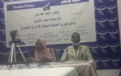 مؤتمر البجا المعارض يفصل أسامة سعيد من موقعه القيادي