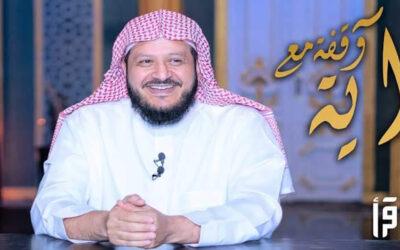 الدكتور صلاح باعثمان يقدم الجزء الخامس من وقفة مع آية