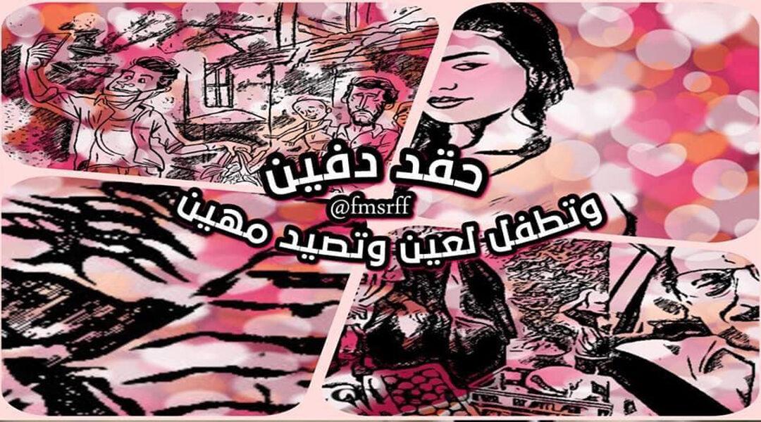 حقد دفين وتطفل لعين وتصيد مهين … بقلم: فاطمة روزي