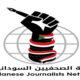 حرية الصحافة ما بين الأمس واليوم