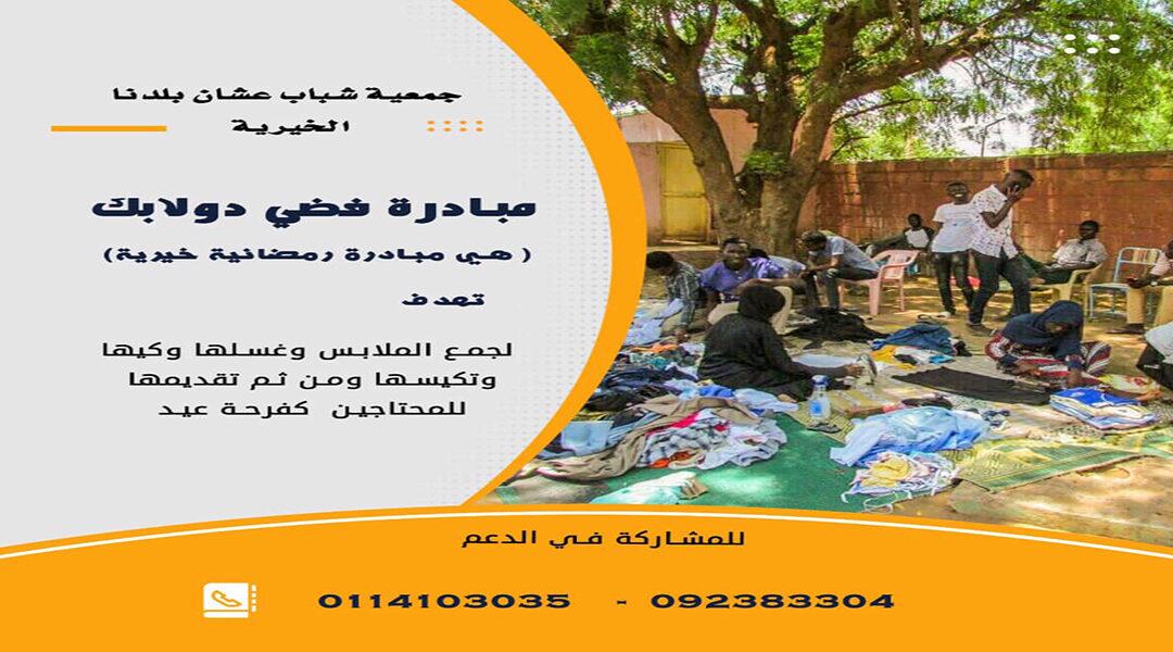 """مبادرة """"فضي دولابك"""" تدخل الفرحة في نفوس سكان كادقلي"""