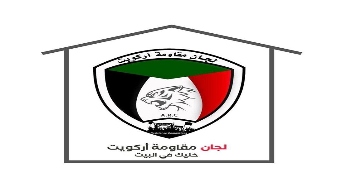 مقاومة أركويت تطالب بحضور أسر شهبدي ذكري الاعتصام للتحريات