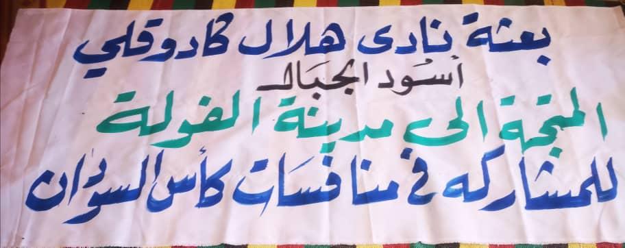 انعدام الوقود يحرم هلال الجبال من اداء مباراة في كأس السودان