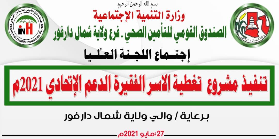 شمال دارفور120 الف اسرة تحت مظلة التأمين الصحي