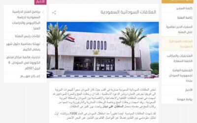 البشير لا يزال رئيسا بموقع السفارة السودانية بالرياض