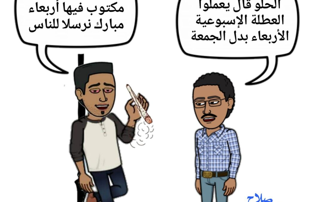 كاريكاتير … بقلم: صلاح شريف