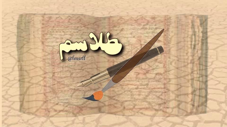 طلاسم … بقلم: فاطمة روزي