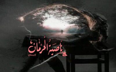 ناصية الحرمان .. بقلم: الكاتبة : فاطمة روزي