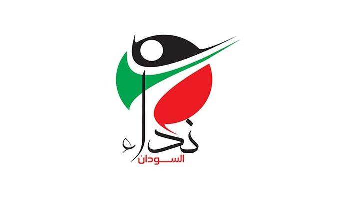 مجلس قوى نداء السودان يجمد عضويته فى قوى الحرية والتغيير