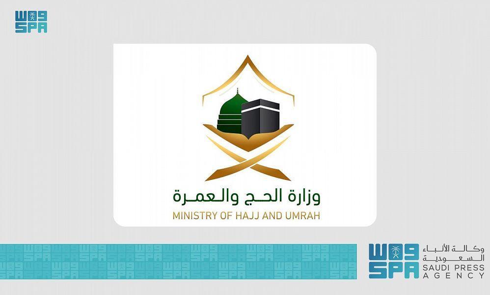 وزارة الحج السعودية تعلن التسجيل لحج العام ١٤٤٢ه