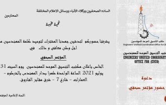 مؤتمر لتوحيد كلمة المهندسين السودانيين وإعلان مكتب التنسيق الموحد