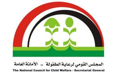 مجلس الطفولة بالقضارف ينظم ورشة الأطفال فى وضعية التنقل الهشة
