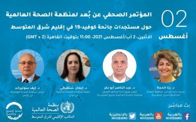 الصحة العالمية تعقد مؤتمرًا صحفيًا غدًا الاثنين حول كورونا
