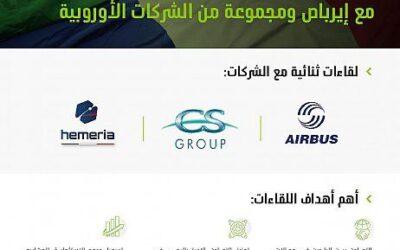 الهيئة السعودية للفضاء تعزز شراكتها مع إيرباص وشركات الفضاء الأوروبية