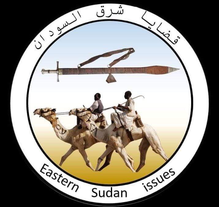 بيان: قضايا شرق السودان تستنكر الاصطفاف القبلي الحاد بشرق السودان