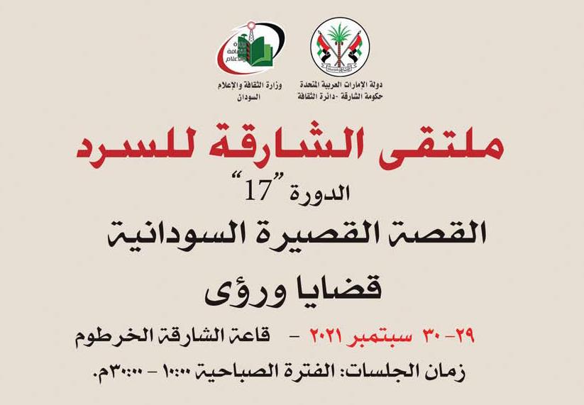 الخرطوم تستضيف الدورة 17 لملتقى الشارقة للسرد القصصي هذا الشهر