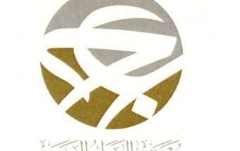 إنطلاق الدورة الثالثة لمنتدى الجوائز العربية فى 6 أكتوبر بالمملكة السعودية