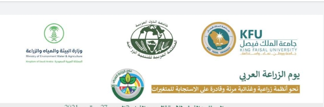 غداً إنطلاقة إحتفالات المنظمة العربية للتنمية الزراعية بيوم الزراعة العربي
