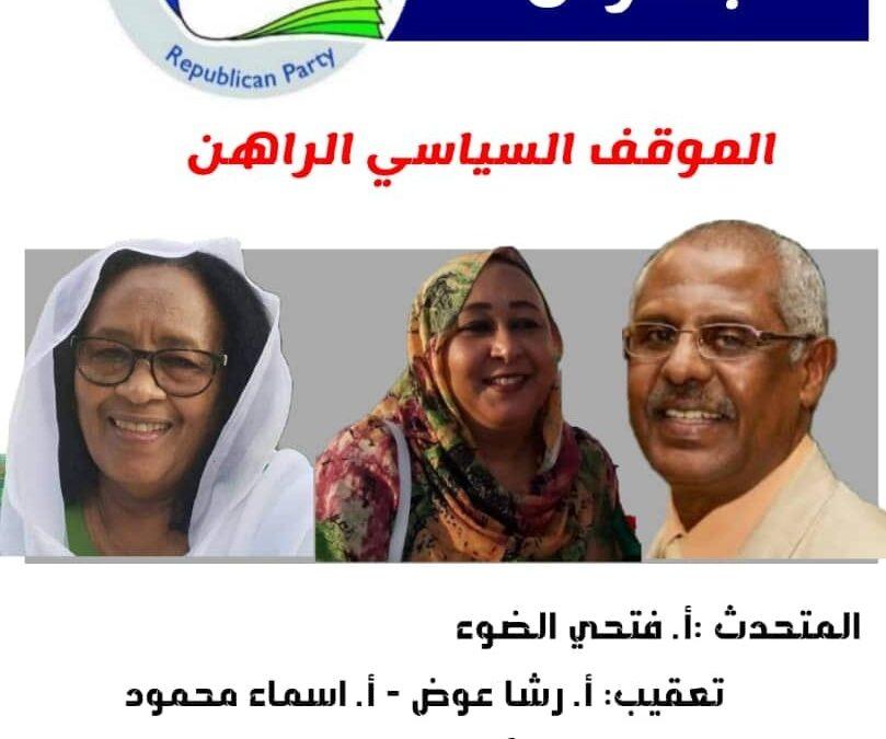 الإنقلاب المرتقب وآليات التحول الديمقراطي فى السودان بعد ثورة ديسمبر