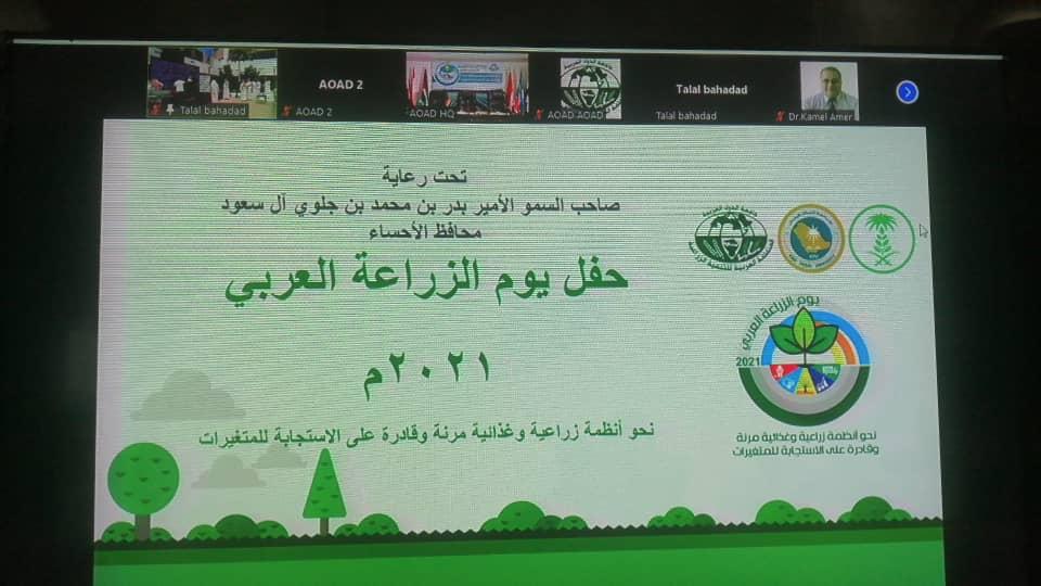 المتغيرات البيئية وجائحة كورونا أطر بطاولة إحتفال يوم الزراعة العربية