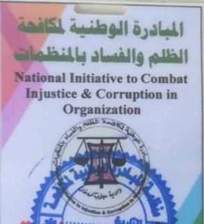 كادوقلي : إعلان نتائج مسح المبادرة الوطنية لمكافحة الظلم والفساد بالمنظمات