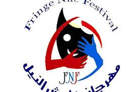 أم درمان : إختتام مهرجان هامش النيل الأول بالمسرح القومي السوداني