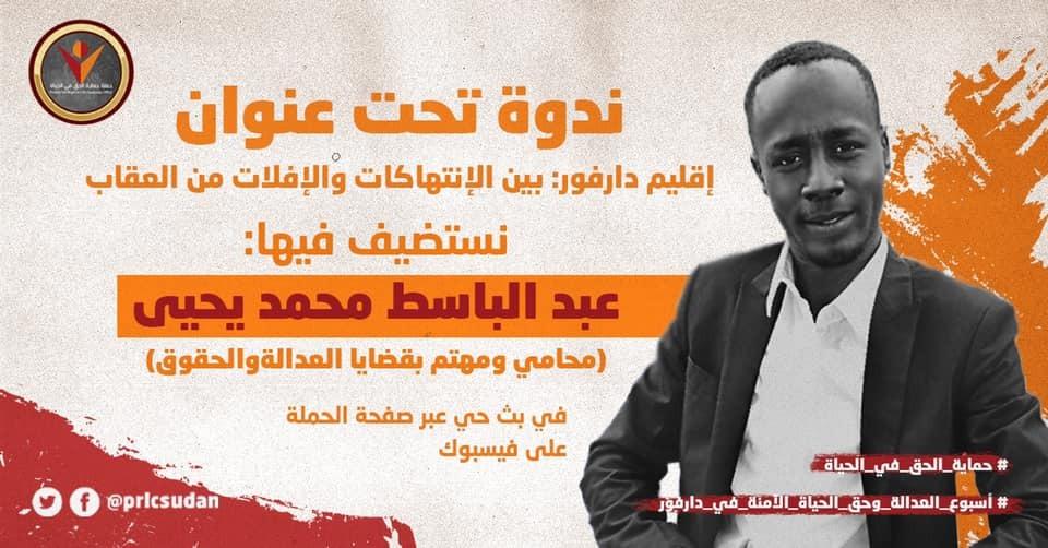حملة حماية الحق في الحياة: الدولة تساهم في استدامة العنف في دارفور