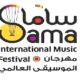 إنطلاقة مهرجان ساما للموسيقي بمركز أم درمان الثقافي نهاية أكتوبر الحالي