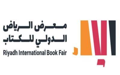 السعودية تعفي دور النشر في معرض الرياض الدولي للكتاب من قيمة إيجار الأجنحة