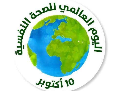 الإحتفال بيوم الصحة النفسية تحت شعار الرعاية الصحية النفسية للجميع